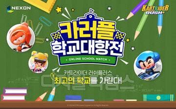 넥슨, `카트라이더 러쉬플러스` `카러플 학교대항전` 개최